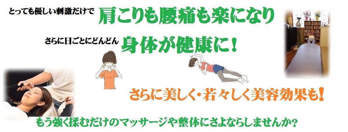 【神戸市東灘区の整体】さとう式リンパケアサロン『クリニカルラボ御影』のTOP写真1