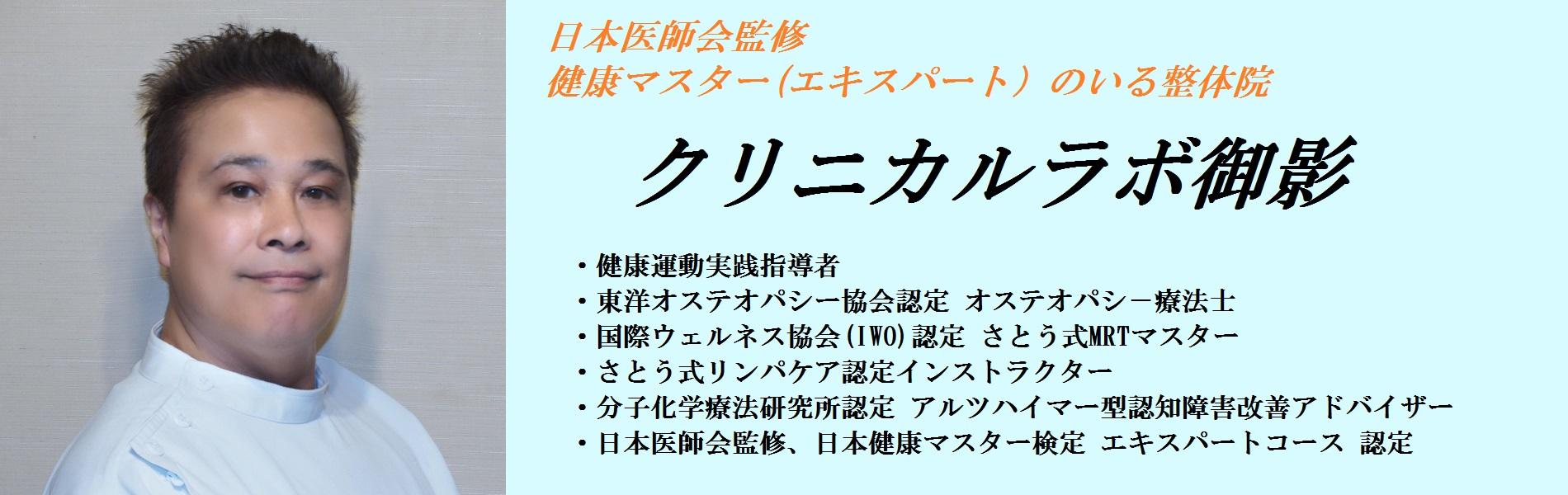 【神戸市東灘区の整体】さとう式リンパケアサロン『クリニカルラボ御影』のTOP写真2